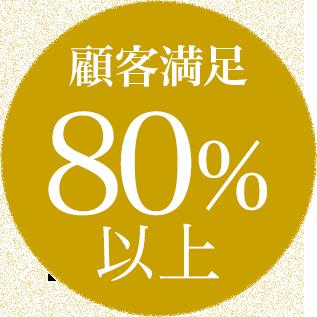 顧客満足80%以上